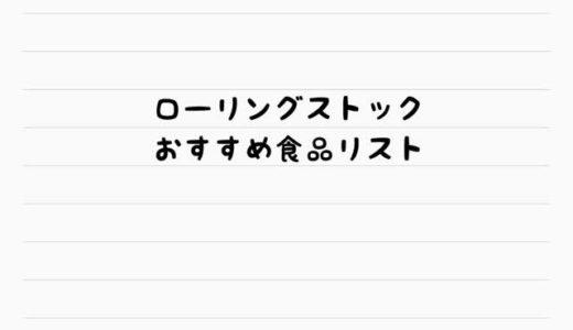 【ローリングストック】非常食備蓄におすすめの食品リスト