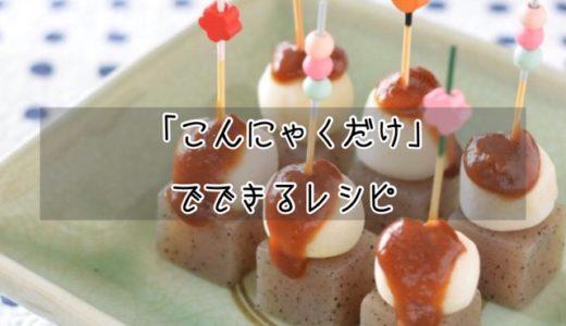 こんにゃくだけ!で作れる簡単美味しいレシピ<30選>