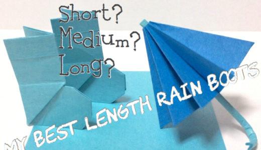 雨の日はレインブーツな10年を過ごすわたしのレインブーツベスト丈