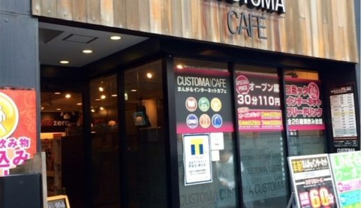 週1ネットカフェに行ってたわたしの超おすすめ『カスタマカフェ』安いし快適【上野】
