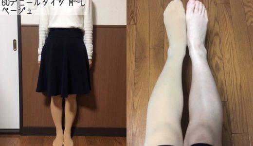 【使用感レビュー】靴下屋のベージュタイツ・毎日愛用中