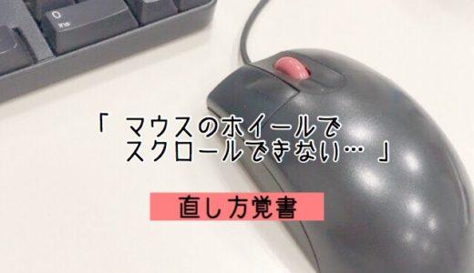 マウスのホイールでスクロールできなくなった時の直し方覚書【Chrome】