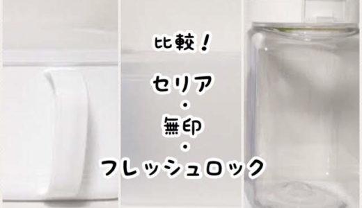粉末洗濯洗剤の詰め替え容器。100均(セリア)・フレッシュロック・無印を比較してみた