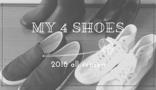 わたしの最低限の靴、4足【2018年】
