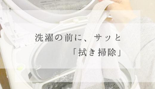【ついで掃除】洗濯する時は、水回りをサッと拭いてからタオルを交換する