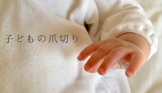 赤ちゃんのハサミタイプの爪切りにワセリンを塗ると爪が飛び散らなくて快適