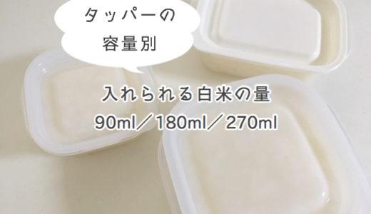 タッパーに入れられる、ご飯の量(白米)