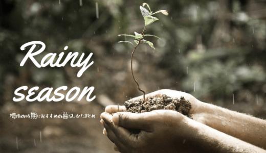 記事を紹介していただきました|梅雨の時期おすすめの暮らし方3つ