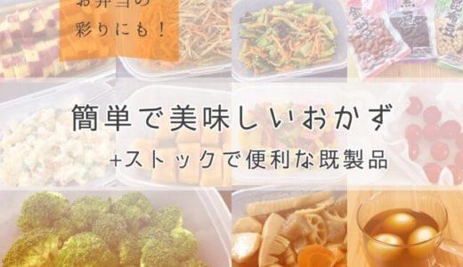 お弁当の彩りにもなる、簡単でおいしいおかず