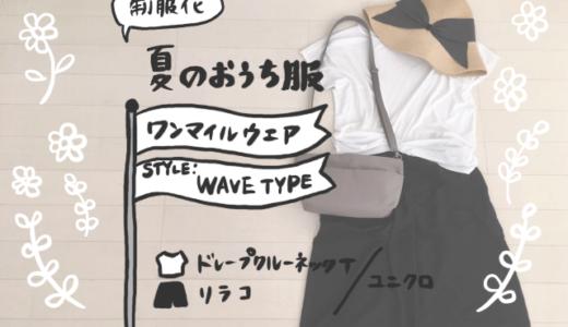 【制服化】夏の部屋着ワンマイルウェア|リラコ・ドレープクルーネックT
