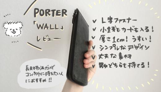 【PORTER/ウォール WALL】薄くてコンパクトでシンプルな長財布【口コミレビュー】
