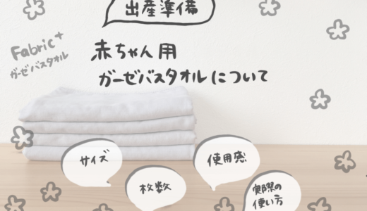 【出産準備】赤ちゃん用のガーゼバスタオルについて